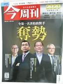 【書寶二手書T1/雜誌期刊_I86】今周刊_1253期(2020/12/28-1/3)_奪勢