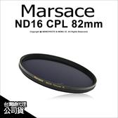 Marsace 瑪瑟士 ND16 * CPL 82mm 減4格 二合一 多層膜 環形偏光鏡 公司貨 減光 ★24期免運★薪創