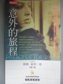 【書寶二手書T5/翻譯小說_HBD】意外的旅程_威廉.崔弗