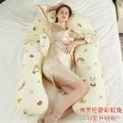 孕婦枕頭護腰側睡枕托腹枕孕期u型抱枕靠枕睡覺側臥枕孕多功能『新佰數位屋』