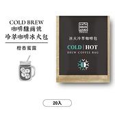 冷萃冰火包COLD BREW-橙香蜜露(20入) |咖啡綠商號