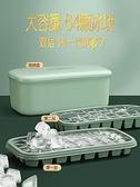 冰塊模具 閃閃優品冰塊儲存盒制冰盒冷凍盒冰格模具家用凍冰塊神器速凍器 米家