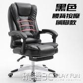 老闆椅 辦公椅大班椅書房椅子電腦椅家用 可躺升降旋轉椅 皮藝座椅 JD 玩趣3C