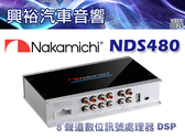 【Nakamichi】NDS480 八聲道數位訊號處理器 DSP *公司貨