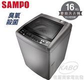 【佳麗寶】-來電享加碼折扣(SAMPO聲寶)變頻洗衣機-16Kg【ES-HD16B】
