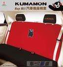 車之嚴選 cars_go 汽車用品【PKMD003R-17】日本熊本熊KUMAMON 汽車大後座椅套 紅色
