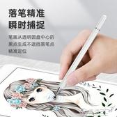 觸屏筆細頭手機通用繪畫vivo小米oppo步步高華為蘋果ipad電容筆  聖誕節免運