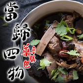 良膳之嘉 藥膳湯料理便利包-當歸四物(3入/盒)|嚴選純天然漢方食材|葷素皆宜【歐必買】