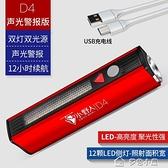 手電筒LED手電筒強光可充電便攜超亮迷你多功能防水遠射疝氣戶外家 多色小屋