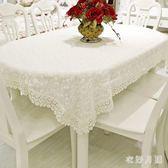 蕾絲桌布布藝歐式家用客廳小清新餐桌墊茶幾墊長方形臺布 WD1222【衣好月圓】