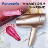 (買再送好禮) PANASONIC 國際 奈米水離子吹風機 NA9B粉金精裝組 EH-NA9B-N1
