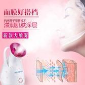 熱噴蒸臉器美容儀家用蒸臉儀臉部噴霧機納米補水加濕蒸面神器 奇思妙想屋
