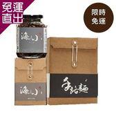 【海三小】 頂級XO丁香醬1瓶(400g)+手路麵文創盒1盒(每盒6入/每入70g)【免運直出】