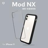 犀牛盾 【NX-11】 iPhone 11 6.1吋 Mod NX 邊框 背蓋兩用殼 附透明背板 新風尚潮流
