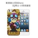【默肯國際】正版授權 86hero Apple iPhone 5 專用 保護殼 - IQ博士 - 小雨