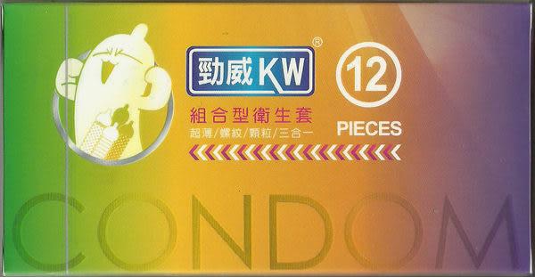 勁威衛生套 組合型 12入/盒 KW CONDOM (超薄3入/螺紋3入/粗顆粒3入/三合一3入) 保險套 限時特賣