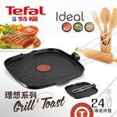 【Tefal法國特福】理想系列鑄造烤盤 24CM
