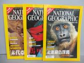 【書寶二手書T2/雜誌期刊_PNU】國家地理雜誌_2001/4~6月間_共3本合售_走進綠色深淵等