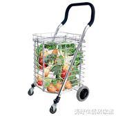 購物車買菜車小拉車可爬樓梯摺疊便攜手拉車老人輕便家用推車拖車ATF 美好生活