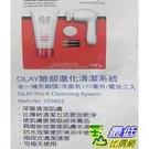 [美國直購] COSTC OLAY 臉部淨化清潔系統 _C559603 $2266