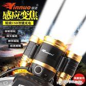 露營燈 感應頭燈強光充電夜釣遠射LED頭戴式電筒超亮釣魚防水3000米打獵 Cocoa