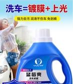 汽車水蠟洗車液泡沫白車清洗劑強力專用去污鍍膜上光蠟水黑車套裝 快速出貨
