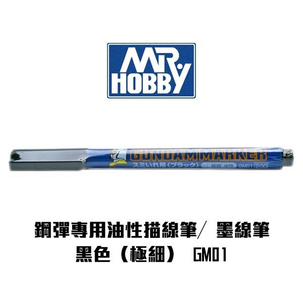 鋼彈筆 日本GSI郡氏 鋼彈專用油性描線筆 墨線筆 黑色(極細) GM01
