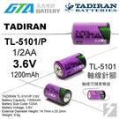 【久大電池】 TADIRAN TL-5101/P 帶軸線 TL-5101 TL-4902 TL-5902 TA12