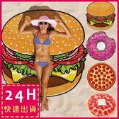 梨卡★現貨 - 歐美漢堡色彩繽紛圓形造型沙灘墊野餐墊地墊 - 防曬披肩裹裙沙灘裙沙灘巾M110