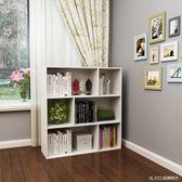 簡約五格儲物柜現代簡易書柜書架客廳自由組合格子柜小柜子igo    琉璃美衣