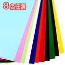 全開西卡紙 彩色西卡紙 200磅 淺色卡紙/一包40張入(定45) 銅西卡紙 歡迎來電留言 裁切不同規格尺寸