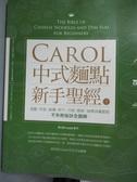 【書寶二手書T1/美工_WFV】Carol中式麵點新手聖經(下):湯圓年糕麻糬粽子…