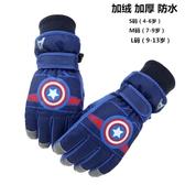 兒童滑雪手套男孩冬季保暖防水中大童加絨加厚五指手套 『優尚良品』