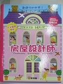 【書寶二手書T7/少年童書_EFP】創造你的世界!房屋設計師_Elizabeth Golding