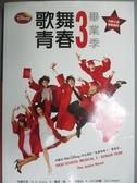 【書寶二手書T3/語言學習_NTB】歌舞青春3-畢業季_N.B.Grace