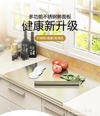 304不銹鋼菜板搟面板水果砧板烘焙揉面案板切菜板廚房家用和面板  【快速出貨】YXS