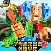數字變形合體機器人26字母變形玩具益智全套男孩0-9 AW14496『紅袖伊人』