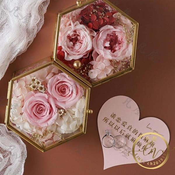 首飾收納盒 戒指盒交換結婚禮盒儀式森系永生花創意鉆單對戒盒枕玻璃托盤首飾-限時折扣
