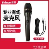 Shinco/新科S1600家用有線話筒KTV音響功放專業會議演講唱歌舞台動圈主持帶線手持麥克風