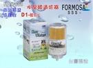 過濾器.FORMOSA水龍頭過矽藻陶瓷濾...