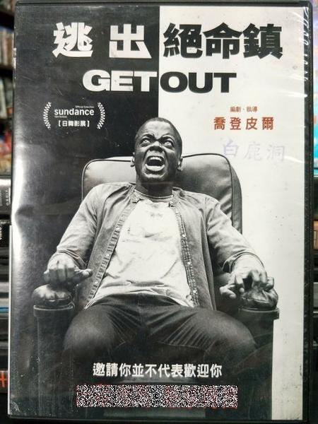 挖寶二手片-Z30-006-正版DVD-電影【逃出絕命鎮】-喬丹皮爾執導(直購價)