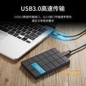 高速usb3.0行動硬碟盒2.5英寸筆電外置讀取外接硬碟盒子 雙12購物節