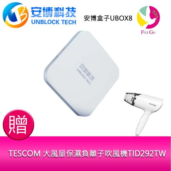 【安博盒子+送好禮】 安博盒子UBOX8 (4G/64G) PRO MAX 第八代升級旗艦版(X10)