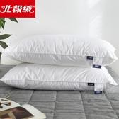 枕頭 北極絨枕頭舒適枕芯成人正品酒店羽絲絨護頸枕頭單人學生一對拍二  交換禮物