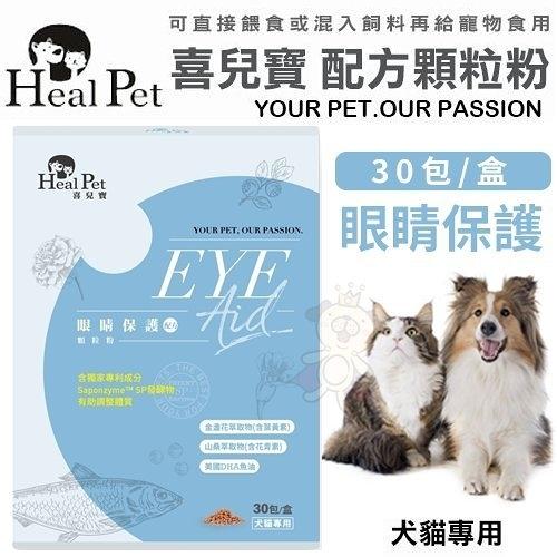 『寵喵樂旗艦店』Heal Pet喜兒寶 眼睛保護-配方顆粒粉30包‧中老年或有黑黑淚痕寵物‧犬貓專用