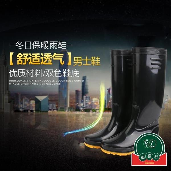 牛筋防滑耐磨工地勞保工作防水男女膠鞋雨靴高筒雨鞋男【福喜行】