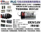 ✚久大電池❚ 日本 TOSHIBA 東芝 ER3V 3.6V 帶針腳 PLC電池 CNC電池  TO5