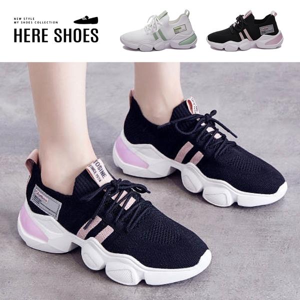 [Here Shoes] 4CM休閒鞋 時尚百搭飛織透氣 厚底綁帶運動休閒鞋 老爹鞋-KEWY108