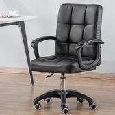 電腦椅 電腦椅家用現代簡約懶人休閒書房椅子靠背辦公室會議升降轉椅座椅 新品
