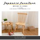 【多瓦娜】伊娜全實木餐椅-兩色-116-1705